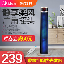 Midea electric fan home floor fan air remote control tower fan vertical Silent No Leaf fan circulation small desktop