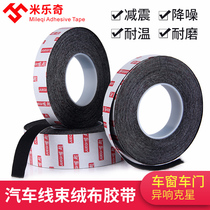 Miloqi flocking cloth seal dust elimination of the control car door body friction abnormal sound harness tape single-sided tape