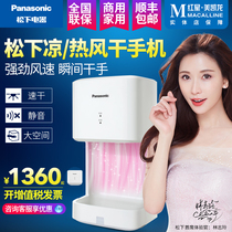 Panasonic dry phone FJ-T09A3C commercial bathroom automatic induction hot and cold hand dryer high-speed drying mobile phone
