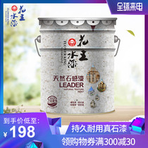 Flower King water paint real stone paint exterior wall paint natural art villa brush wall paint balcony paint stone paint paint paint paint paint paint paint paint paint paint paint paint paint paint