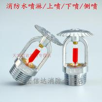 Fire sprinkler sprinkler sprinkler fire special nozzle DN15 fire equipment automatic spray 68 degrees