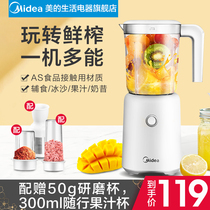 Midea juicer mixer home multi-functional automatic fruit and vegetable dishes fried juice supplement student dormitory Juice Cup