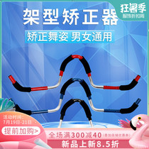 Modern dance stand type Standard Dance Dance Corrector unisex three generations of 5 holes to adjust the size of training abdomen