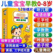 Childrens early education cartoon children learn English Pinyin disc story childrens songs dance baby CD dvd