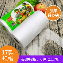 Vest-style fresh-keeping bag trumpet thickened food bag household fruit and vegetable packaging bag supermarket with roll bag large