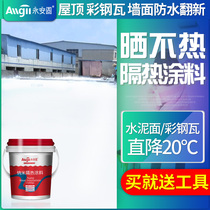 Roof roof sunscreen insulation paint sun does not heat color steel tile roof waterproof metal plant Nano heat reflective coating