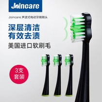 Joincare with clean sonic JT-E1H electric toothbrush head adult universal replacement clean soft hair three-pack.