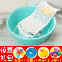 Baby Bathing net round basin baby newborn bath anti-slip shower rack general can sit on the bracket lying board artifact