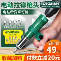 Germany Mei Naite rivet gun electric conversion head core pulling gun pull nail gun drill rivet gun head