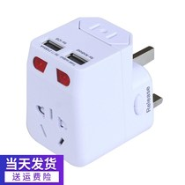 Global USB conversion plug travel socket power converter abroad Hong Kong Europe Japan British standard