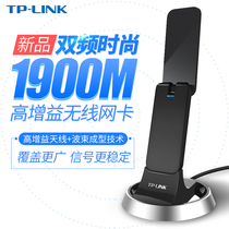 TP-LINK Gigabit dual-band USB wireless network card 3 0 desktop computer wifi receive TL-WDN7200H