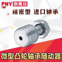 Miniature cam follower bearing follower CFFAN3CFFANG4CFFAM6 8 5-10-12 dimethy