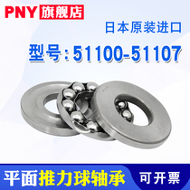 Thrust ball bearing 51100 51101 51102 51103 51104 51105 51106 51107