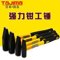 Tajima Tashima tool Fitter Hammer glass fiber soft handle carbon steel duckling nozzle hammer Sheet Metal Hammer