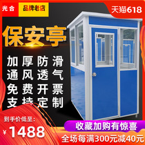 Glossy aluminum alloy color steel security kiosk mobile guard booth outdoor kindergarten doorman pavilion sunroom activity guard booth