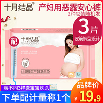 October Crystal measurement maternal sanitary napkin pants female peace of mind pants row evil dew adult diaper postpartum special
