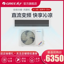 Gree Gree fgr3 5Pd c1na home central air conditioning duct machine large 1 5 horses a drag a frequency