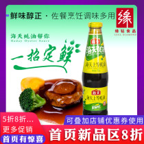 Sea oyster sauce 700g dip ingredients cold dish mix stuffing seasoning cooking stir-fry hot pot barbecue food seasoning sauce