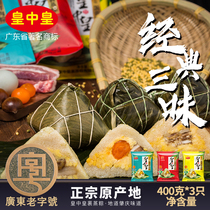 Zhaoqing specialty steamed dumplings traditional egg yolk Chestnut classic Sanwei 400g*3 Guangdong big meat dumplings special equipment