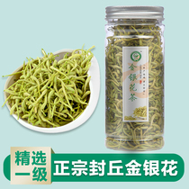 Honeysuckle tea fengqiu origin flower tea a tea heat to go to tea throat tea direct production