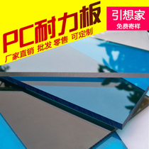 Solide polycarbonate PC endurance plate 3mm transparent rain Wagon shed shade lighting pc board process custom gravure