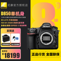 Nikon D850 single body full frame camera SLR HD digital Nikon SLR camera