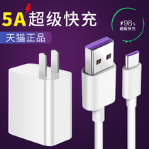 Suitable for Huawei Charger 5A Super Fast Charge Type-c Data Line mate9mate10P20pro Yalans original genuine 40W Glory v10v20 mobile phone P9P30nova5 charging head