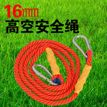 Safety rope wear-resistant high-altitude insurance rope air conditioning installation nylon rope outdoor rope safety belt plus extension rope