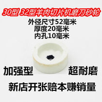 3032 type general-purpose commercial fat beef mutton roll automatic slicer accessory grinding stone plow machine grinding wheel grinding