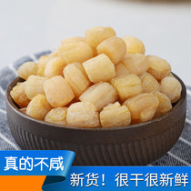 250 grams of scallop scallop column dry Baobao special light dry bulb column scallop column dinghai fresh product-grade dry small dry