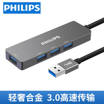 Philips USB Cable 3.0 High Speed One drag four notebook PC Interface converter porous USB Extender multifunctional external Hub Extender converter head hub