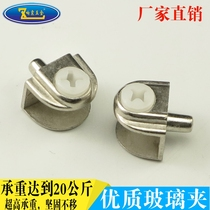 Glass clip holder glass clip clip laminate clip clip clip semi-circular glass support metal fittings.