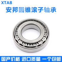 Harbin Import Cone Roller Bearings 32203 32204 32205 32206 32207