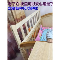 Custom bed guardrail widening stitching extra bed child bed guardrail crib crib guardrail heightening can be customized