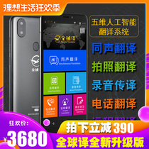 New version of the global translation offline translation machine V100 phone translation machine camera translator multi-language intelligent voice with voice instant translation God travel abroad in English offline