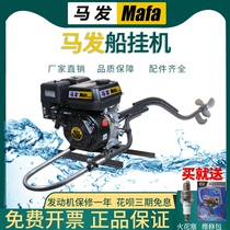 Mafa petrol engine boat hang propeller four-stroke outboard hanging propeller fishing boat poop machine