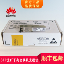 Huawei eSFP-GE-SX-MM850 SFP fiber optic module