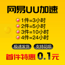 Tmall seconds NetEase UU accelerator rental Steam game accelerator 2 yuan 1 day Day card