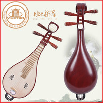 Yuetan liuqin instrument professional Huali guhua liuqin with fine-tuning bracket beginners to play