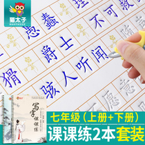 The seventh grade on the volume of the first language copybook groove Junior High School students calligraphy calligraphy Practice Book 7 synchronous 2018 people to teach the version of the seventh grade students on the volume of Chinese characters