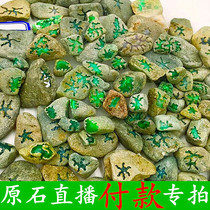 Mei Kafei Burma a goods Jade original stone ice waxy old pit Jade window full color bracelet wool live payment