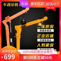Car Small crane 12v24v vehicle electric hoist 1 tons small crane 220v household lifting with car crane