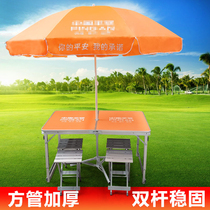 Ping An outdoor advertising folding table insurance exhibition industry table portable aluminum alloy tables and chairs lightweight stall table