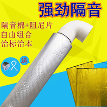 Environmental protection 110 under the water pipe soundproof cotton bathroom package pipe sound absorption material gold damping tablet drainage mute king