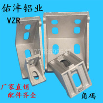Aluminum corner code corner parts 15 20 30 40 45 60 80 90 100L straight corner seat connecting piece bracket