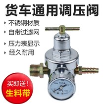 Suitable heavy duty truck car drip brake water device accessories Pressure relief valve valve pressure pump regulation