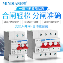 China Electric volt circuit breaker automatic reclosing self-compound over-voltage protection device small grid 2p 4p switch