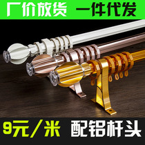 Roman Rod thickening curtain pole mute track Slide single and double pole bracket accessories punch simple living room bedroom