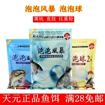 Wuhan Tianyuan bait Qianchuan series carp bait bubble ball storm 300g grain-like original pond particle fishbait