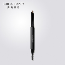 Perfect diary double automatic Hexagon eyebrow pencil waterproof sweat is not easy to decolorize durable not easy blooming word eyebrow early